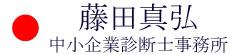 logofujitamasahiroconsulting.jpg