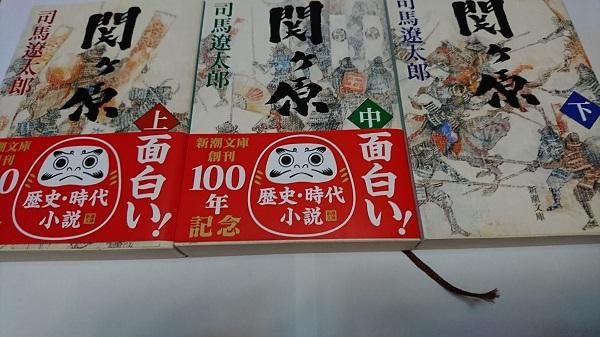 sekigahara shibaryotaro.jpg