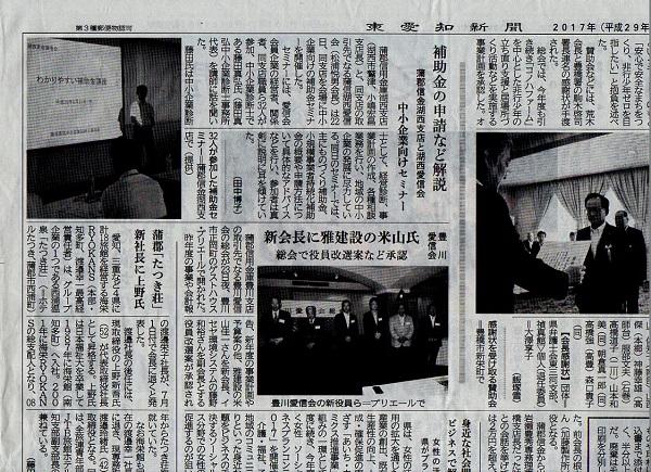 gamashin seminar2.jpg